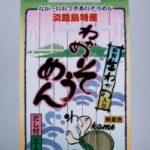わかめそうめん(乾麺)3人前¥600