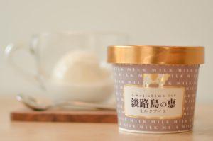 淡路島の恵ミルクアイス - コピー