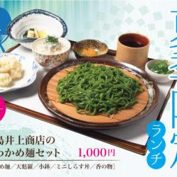 日本料理・韓国料理 咲蔵 様(大阪)