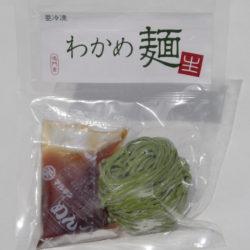 冷凍わかめ麺(生めん)